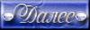 4809770_YaDalee4 (100x33, 7Kb)