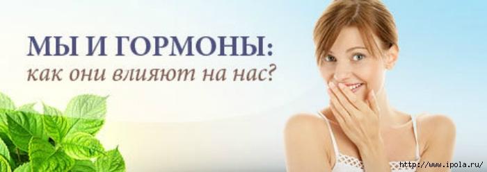 """alt=""""Зависимость фигуры женщины от гормонального фона""""/2835299__1_ (700x248, 95Kb)"""