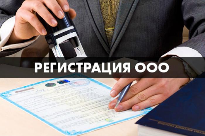 "alt=""Регистрация ООО""/2835299_REGISTRACIYa_OOO (700x467, 267Kb)"