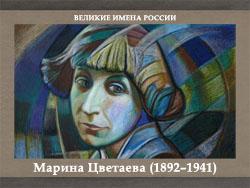 5107871_Cvetaeva (250x188, 50Kb)