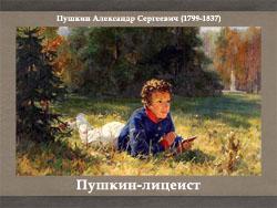 5107871_Pyshkinliceist (250x188, 52Kb)