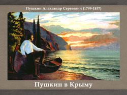 5107871_Pyshkin_v_Krimy (250x188, 50Kb)