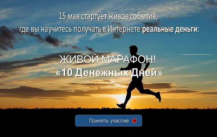 3924376_marafon_10_000 (700x440, 46Kb)