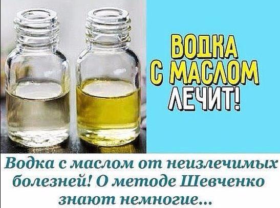 vodka_s_maslom_ot_neizlechimyx_boleznej_o_metode_shevchenko_znayut_nemnogie__naget_ru (547x407, 246Kb)