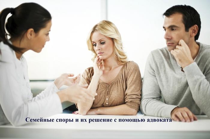 """alt=""""Семейные споры и их решение с помощью адвоката""""/2835299_Semeinie_spori_i_ih_reshenie_s_pomoshu_advokata (700x466, 179Kb)"""