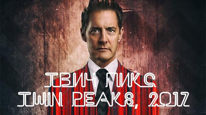 Сериал Твин Пикс (Twin Peaks) возвращается в 2017!