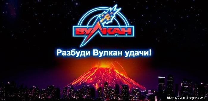 Казино Вулкан Удачи/3925073_img73848 (700x341, 118Kb)
