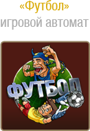 sidebar_banner_football (131x190, 28Kb)