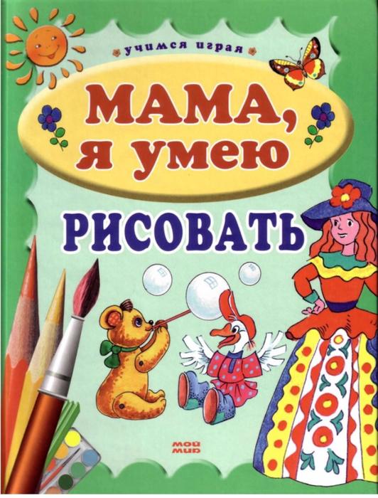 Куцакова Л.В. Мама, я умею рисовать. Учимся играя.-1 (532x700, 444Kb)