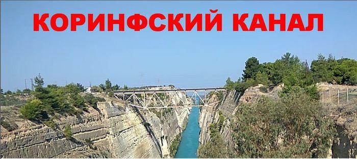 Коринфский канал Греция /2178968_ (700x312, 57Kb)