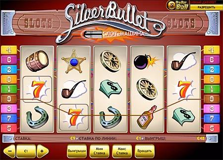 2. Silver Bullet (450x323, 224Kb)