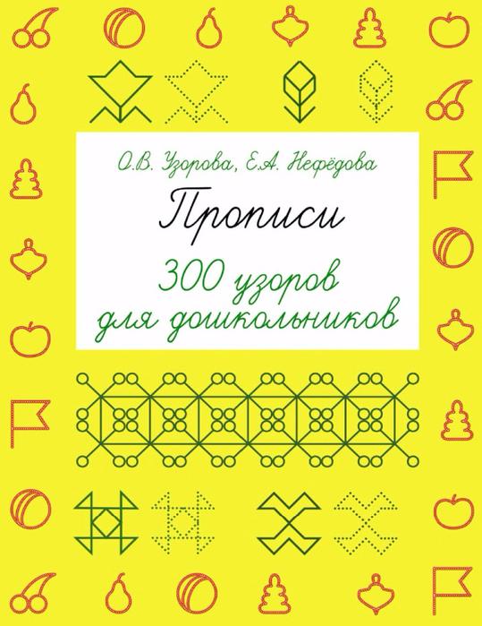 О.Узорова, Е.Нефедова. 300 узоров для дошкольников (1)-1 (539x700, 346Kb)