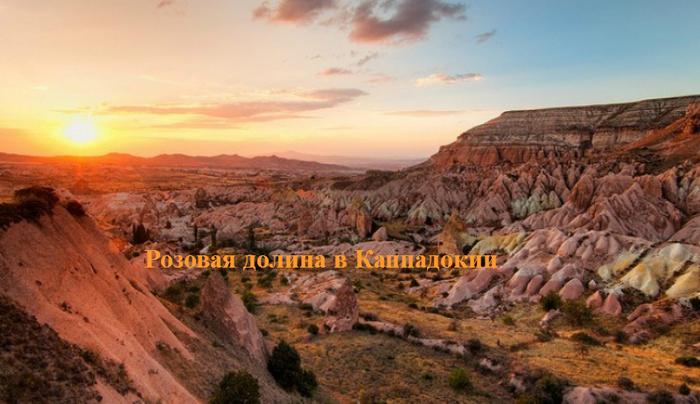 """alt=""""Розовая долина в Каппадокии""""/2835299_Rozovaya_dolina_v_Kappadokii (700x404, 319Kb)"""