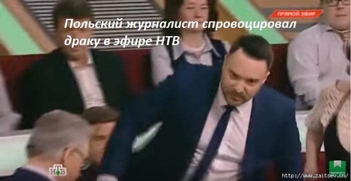Польский журналист спровоцировал драку в эфире НТВ/2178968_ (700x361, 113Kb)