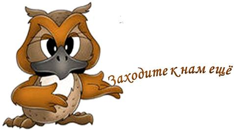 zahodite-k-nam (477x265, 27Kb)