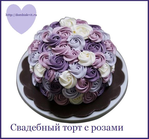 5745884_tort_s_rozami (580x543, 374Kb)