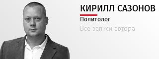 2285933_Sazonov_Kirill (320x119, 16Kb)