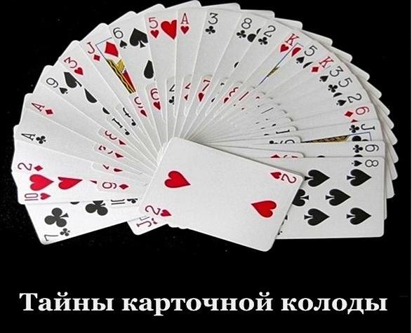 Таинственная история игральных карт