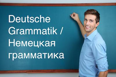 5284814_deutsche_grammatik_1_ (400x267, 150Kb)