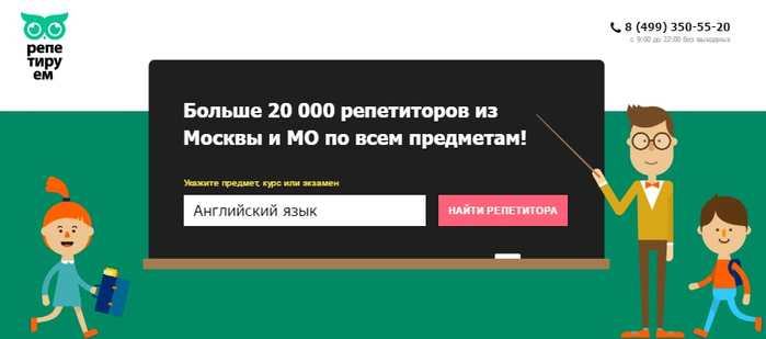 Подготовка к ЕГЭ по английскому на Репетируем.ру (2)
