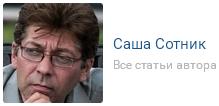 2285933_Sotnik_Sasha (219x106, 27Kb)