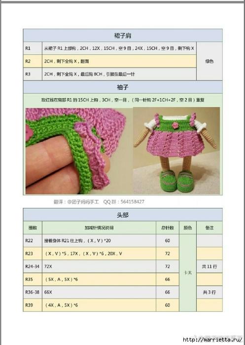 Игрушка амигуруми «Совушка в кедах». Описание (9) (497x700, 171Kb)