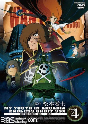 Waga Seishun no Arcadia - Mugen Kidou SSX (353x500, 198Kb)