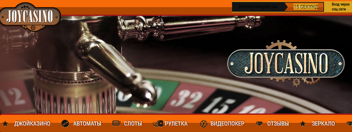 официальный сайт партнерка казино джой