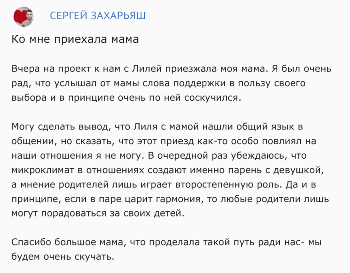 sergey-zaharyash-ko-mne-priehala-mama-1 (700x546, 183Kb)