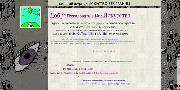 искусство-без-границ-250 (700x348, 140Kb)