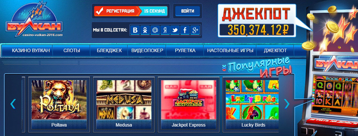 "alt=""Открылся новый игровой портал казино Вулкан! ""/2835299_Otkrilsya_novii_igrovoi_portal_kazino_Vylkan_ (700x266, 311Kb)"