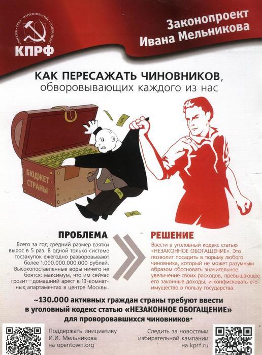 Закон Ивана Мельникова (516x700, 71Kb)