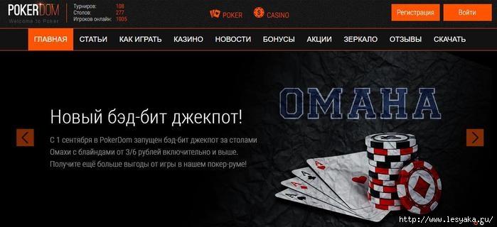 """PokerDom""  - покерный портал/3925073_poker1 (700x320, 103Kb)"