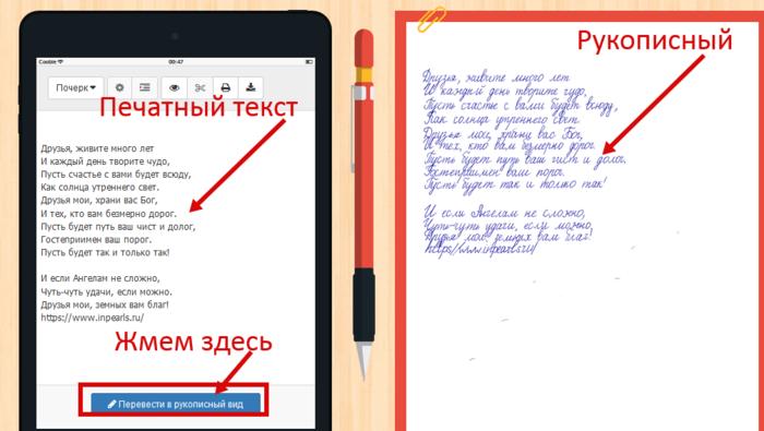перевод рукописного текста с картинки в печатный онлайн