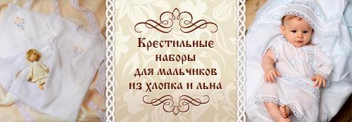 krestilnyy-nabor-dlya-malchika_6 (500x174, 183Kb)
