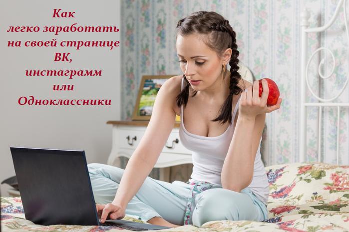 2749438_Kak_legko_zarabotat_na_svoei_stranice_VK_instagramm_ili_Odnoklassniki (700x465, 427Kb)