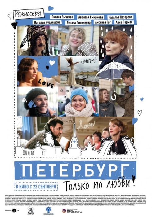 Петербург. Только по любви (490x700, 164Kb)