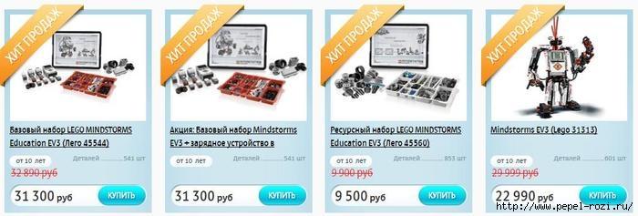 Роботы Майндстормс от www.babybrick.ru/4403711_pap (700x237, 106Kb)