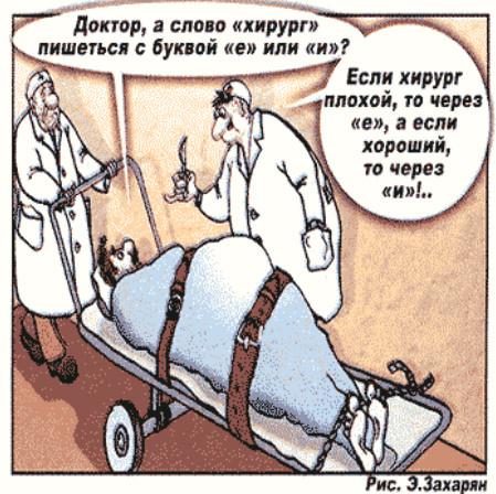 Поздравления пластического хирурга