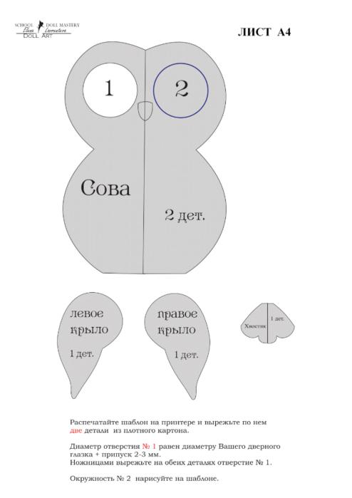 шаблон СОВА НА ДВЕРНОЙ ГЛАЗОК-1 (494x700, 173Kb)