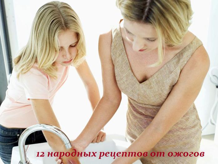 2749438_12_narodnih_receptov_ot_ojogov (700x525, 473Kb)
