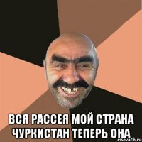 чуркестан (200x200, 8Kb)