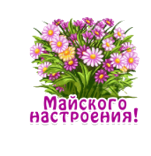 майского настроения (214x220, 58Kb)
