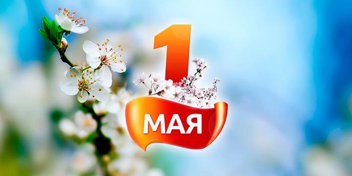 1 Мая, История праздника