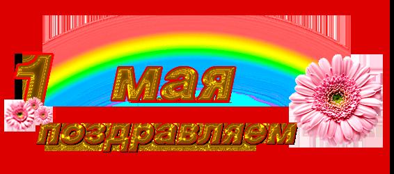 1 мая.gif6 (566x250, 186Kb)