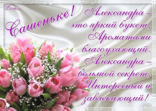 Поздравления для александры с днем рождения