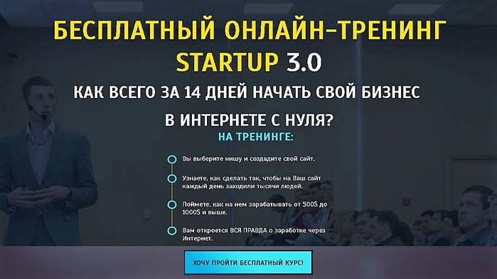 3924376_trening_startup_3_0 (700x393, 63Kb)