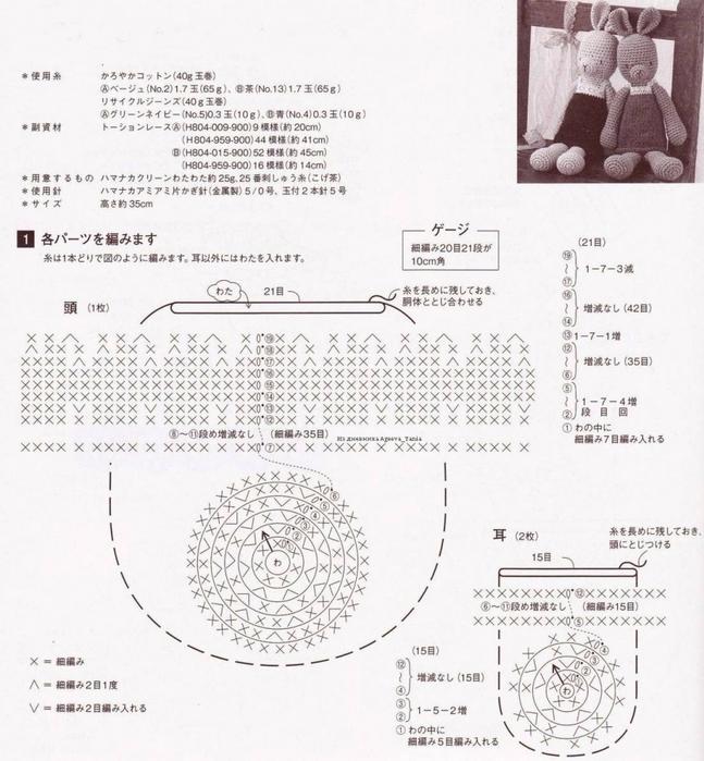 схемы вязания крючком игрушек/3071837_142 (647x700, 283Kb)