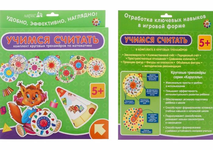 Елена Куликова - Учимся считать 5+ (комплект круговых тренажеров)-1 (700x494, 410Kb)