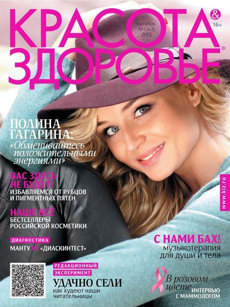 Спрей silverex в журнале красота и здоровье, krasota i zdorovie (450x600, 69Kb)